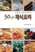 50인의 채식요리