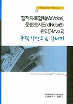 질적자료입력 문헌조사와 관리(CD2장포함)(박종원 질적 연구 총서 시리즈 1)