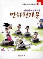 만화천자문. 15(천재서당)