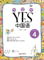 이얼싼 YES 중국어 GRADE. 4(CD1장포함)