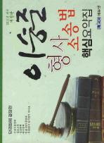 형사소송법 핵심요약집(이승준)(2011대비 개정판)