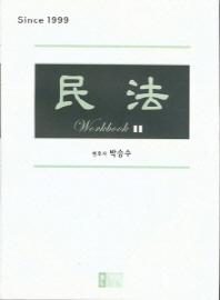 민법 Workbook. 2(양장본 HardCover)
