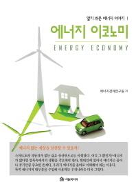 에너지 이코노미(알기 쉬운 에너지 이야기 1)