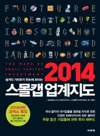 스몰캡 업계지도(2014)(숨겨진 가치주가 한눈에 보이는)
