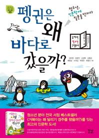 펭귄은 왜 바다로 갔을까?(꿈결 청소년 교양서 시리즈 꿈의 비행 5)