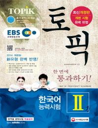 ����(TOPiK) �ѱ���ɷ½��� �� �� ����ϱ�. 2(EBS �������)(CD1������)