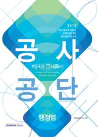 공사공단 행정법 최단기 문제풀이(2016)