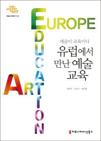 예술이 교육이다: 유럽에서 만난 예술교육(예술교육총서 3)