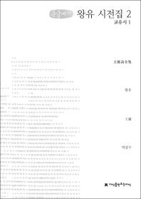 왕유 시전집. 2(큰글씨책)(지식을만드는지식 시)