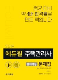 주택관리관계법규 출제가능 문제집(주택관리사 2차)(2019)(에듀윌)