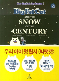 Big Fat Cat and the Snow of the Century(CD1장포함)(The Big Fat Cat Series 7)