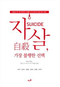 자살  가장 불행한 선택