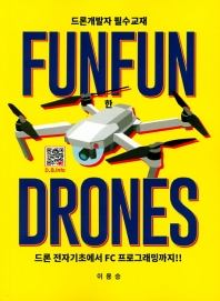 FUNFUN한 DRONES