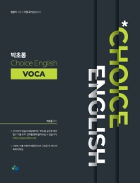 박초롱 Choice English Voca