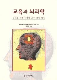 교육과 뇌과학