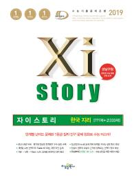 고등 한국지리(777제+개념확인333제)(2019)(자이스토리)