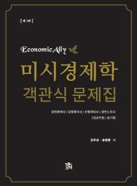 Economic Ally 미시경제학 객관식 문제집 공인회계사/감정평가사/공인노무사/7급 공무원/공기업