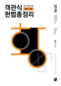 황남기 객관식 헌법 총정리(2018)