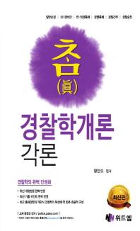 경찰학개론 총론 각론 세트(참)(전2권)