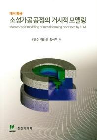 소성가공 공정의 거시적 모델링(FEM 활용)
