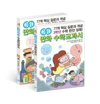 만화 수학교과서 초등 중학년 세트(3-4학년)(개념연결)(전2권)