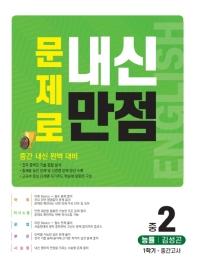 중 영어 2-1 중간고사(능률 김성곤)(2021)(문제로 내신만점)