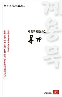 계용묵 단편소설 목가(한국문학전집 131)