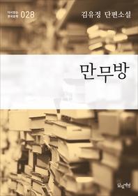 만무방 (김유정 단편소설 다시읽는 한국문학 028)
