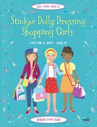 스티커 인형 옷 입히기: 쇼핑걸 편(공주 스티커 시리즈 16)