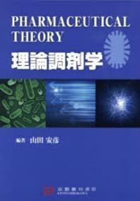 理論調劑學