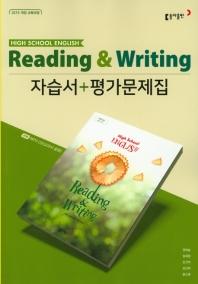 고등 Reading & Writing자습서 평가문제집(2019)(CD1장포함)