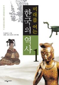 한국의 역사. 1: 원시시대에서 남북국시대까지(미래를 여는)