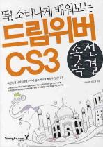 드림위버 CS3