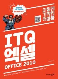 ITQ 엑셀(Office 2010)(이기적 in)