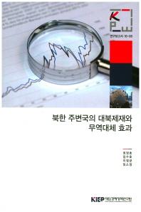 북한 주변국의 대북제재와 무역대체 효과(연구보고서 16-08)