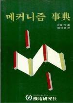 메커니즘 사전
