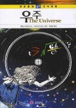 우주(하룻밤의 지식여행 47)