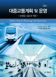 대중교통 계획 및 운영(2판)