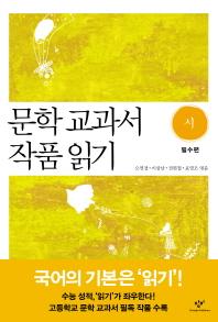 문학 교과서 작품 읽기 시: 필수편