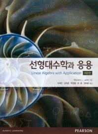 선형대수학과 응용(8판)