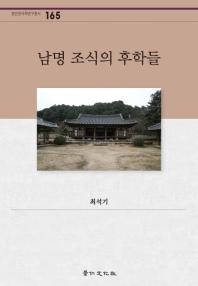 남명 조식의 후학들(경인한국학연구총서 165)(양장본 HardCover)
