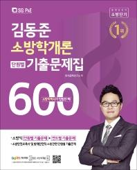 김동준 소방학개론 단원별 기출문제집 600제(2021)
