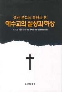 예수교의 실상과 허상(경전 분석을 통해서 본)(양장본 HardCover)