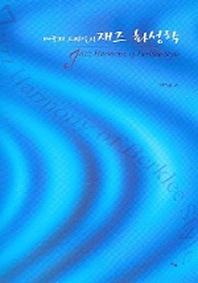 재즈 화성학(버클리 스타일의)(2판)