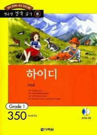 하이디(행복한 명작읽기8)(CD1장포함)