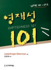 영재성 101(심리학 101 시리즈)