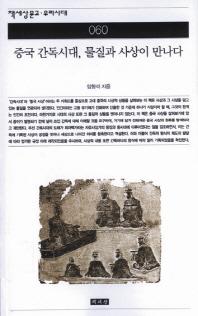 중국 간독시대 물질과 사상이 만나다(책세상문고우리시대 60)