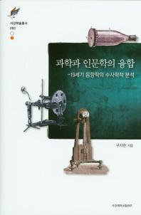 과학과 인문학의 융합(서강학술총서 93)(양장본 HardCover)