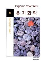 유기화학(제6판)(2005)(6판)