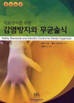 감염방지와 무균술식(치위생사를 위한)(2판)